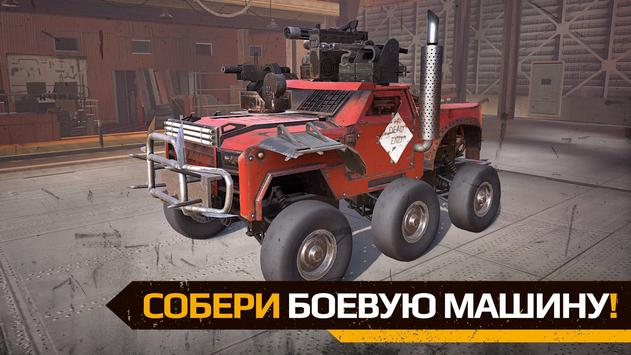 Crossout captura de tela 0