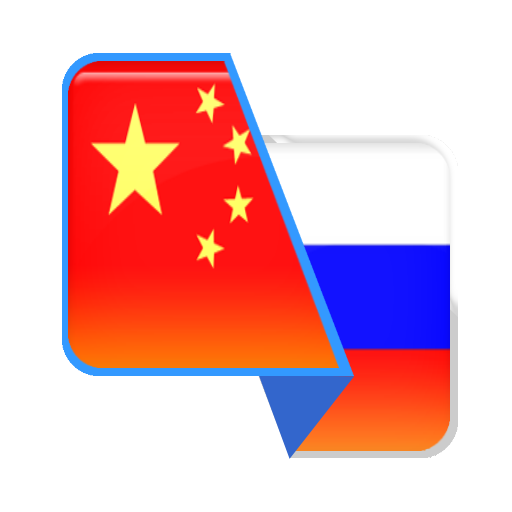 Baixar Chinese-Russian Translator